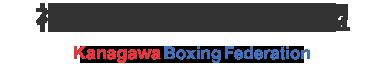 神奈川県ボクシング連盟